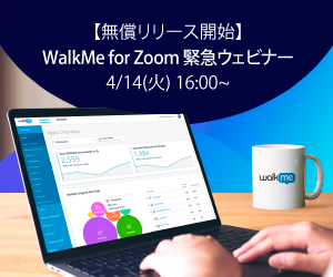 WalkMe for Zoom 緊急ウェビナー